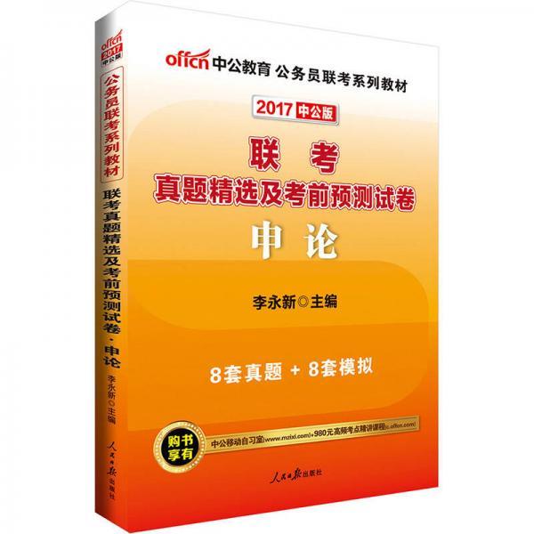 中公版·2017公务员联考系列教材:联考真题精选及考前预测试卷申论