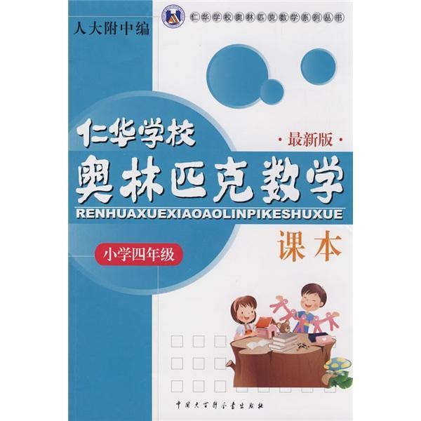 仁华学校(原华罗庚学校)奥林匹克数学课本.小学四年级:最新版