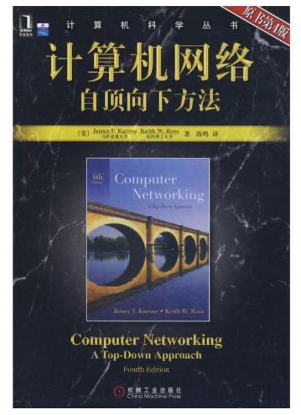 计算机网络(第4版)