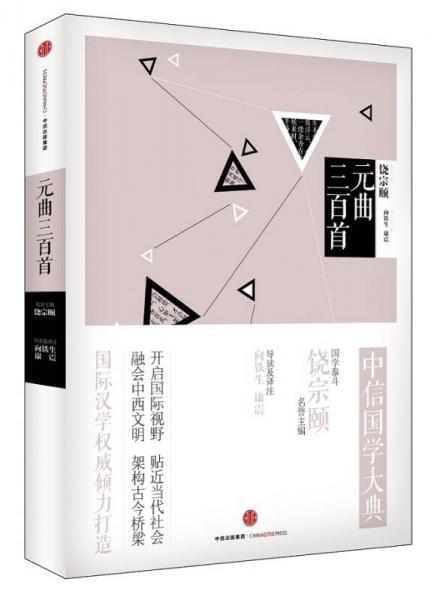中信国学大典:元曲三百首