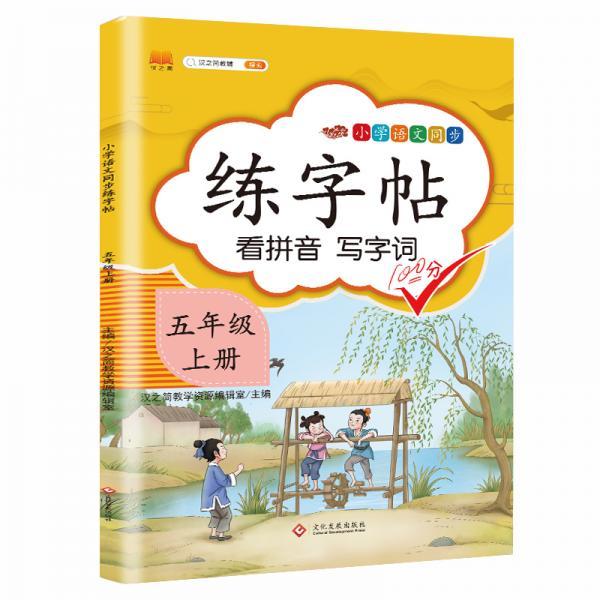 汉之简小学五年级上册语文同步练字帖专项训练书写字帖看拼音写汉字词语生字注音控笔训练字贴