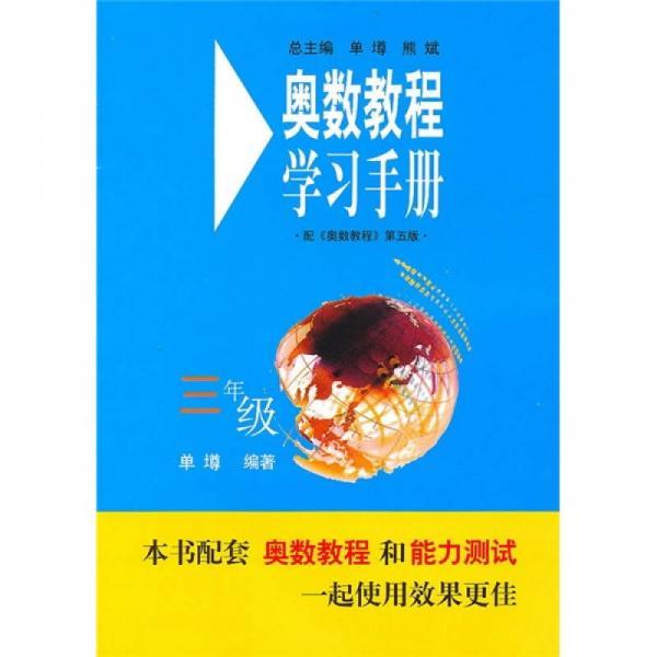 奥数教程学习手册(三年级 第5版 配奥数教程)