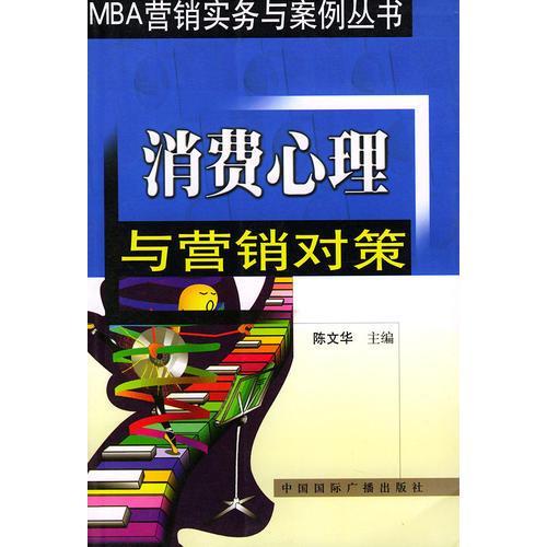 消费心理与营销对策/MBA营销实务与案例丛书