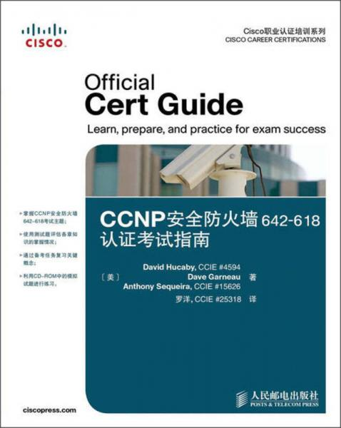 Cisco职业认证培训系列:CCNP安全防火墙642-618认证考试指南