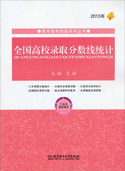 高考报考指南系列丛书:2013年全国高校录取分数线统计(三本及高职高专)