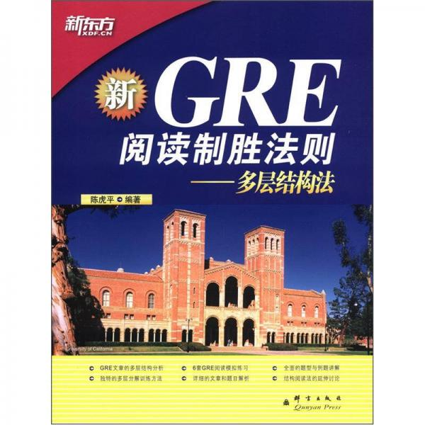 GRE阅读制胜法则