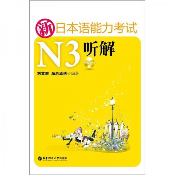 新日本语能力考试N3听解