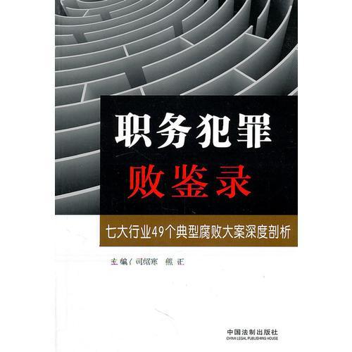 职务犯罪败鉴录:七大行业49个典型腐败大案深度剖析