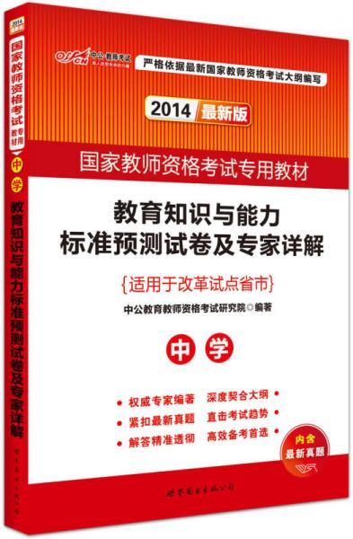 教育知识与能力标准预测试卷及专家详解 中学(新版)