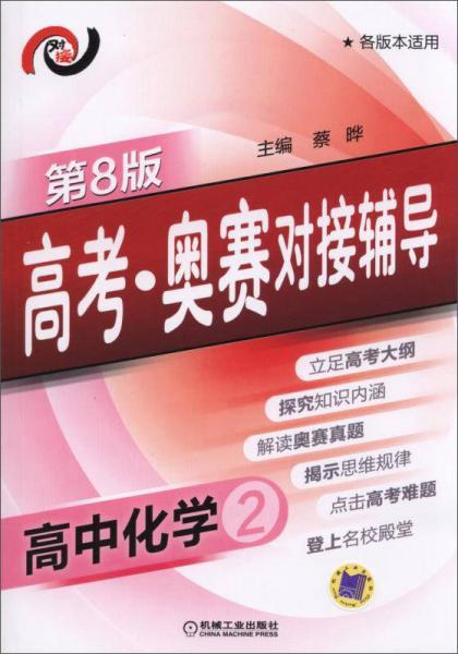 高考·奥赛对接辅导 高中化学2(第8版)