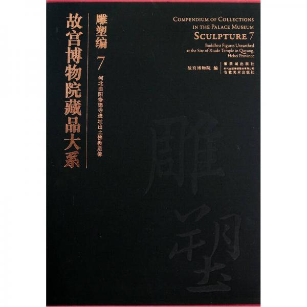 故宫博物院藏品大系:雕塑编7(河北曲阳修德寺遗址出土佛教造像)