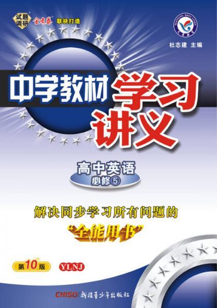 天星教育·(2014-2015)中学教材学习讲义 高中必修5  英语 YLNJ(译林牛津)