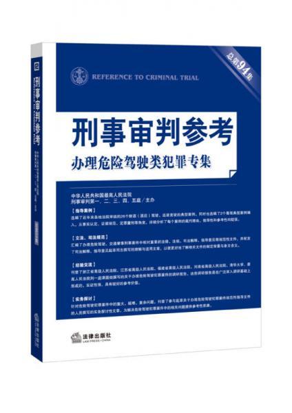 刑事审判参考(总第94集)