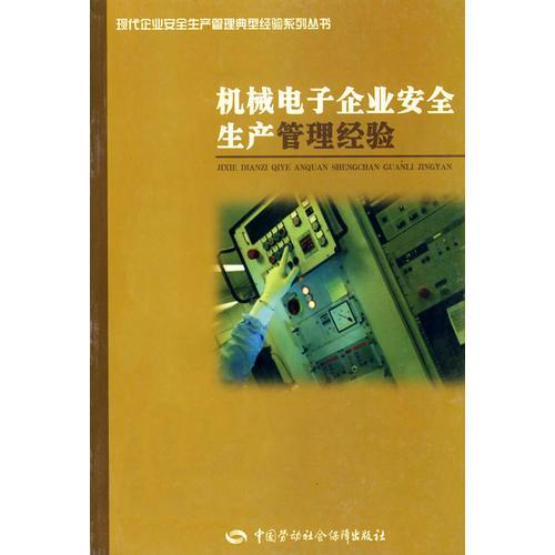 机械电子企业安全生产管理经验