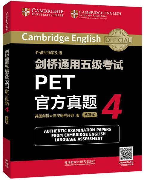 剑桥通用五级考试PET官方真题4