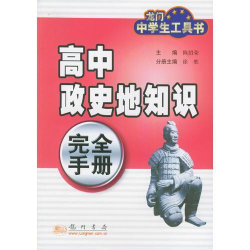 高中政史地知识完全手册——龙门中学生工具书