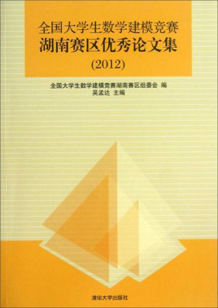 全国大学生数学建模竞赛湖南赛区优秀论文集(2012)