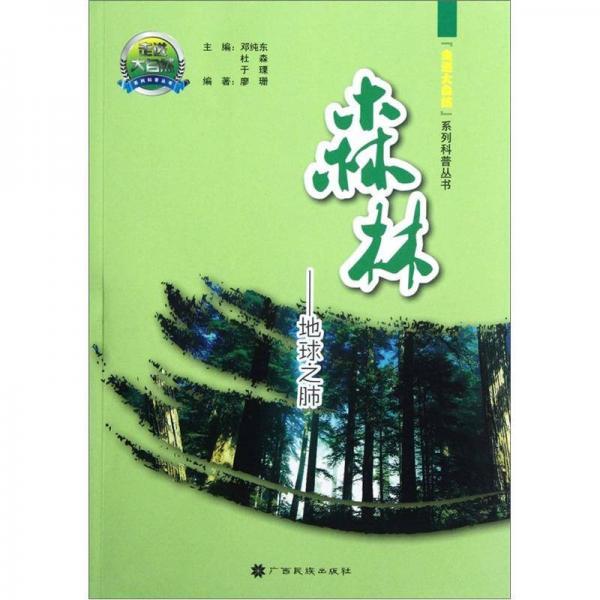 森林:地球之肺