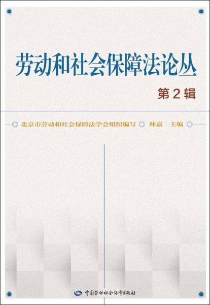 劳动和社会保障法论丛(第2辑)