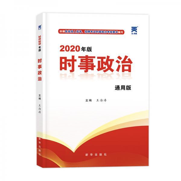时事政治2020新版公考国考省考公务员考试用书事业单位编制教师资格招聘中考高考成考