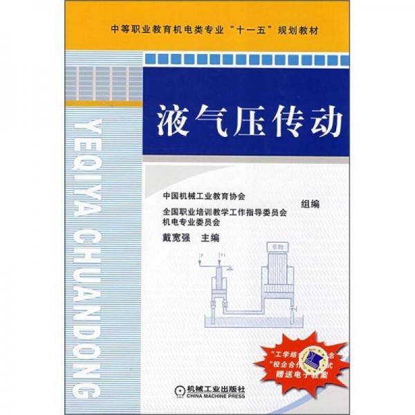 """中等职业教育机电类专业""""十一五""""规划教材:液气压传动"""