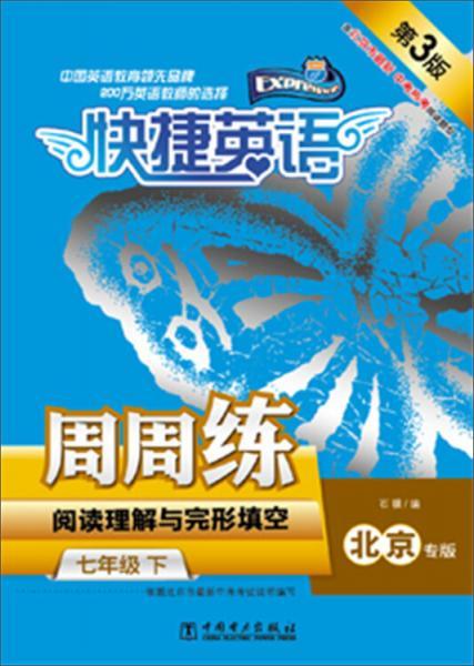 快捷英语·周周练·阅读理解与完形填空:七年级下(北京专版第3版)