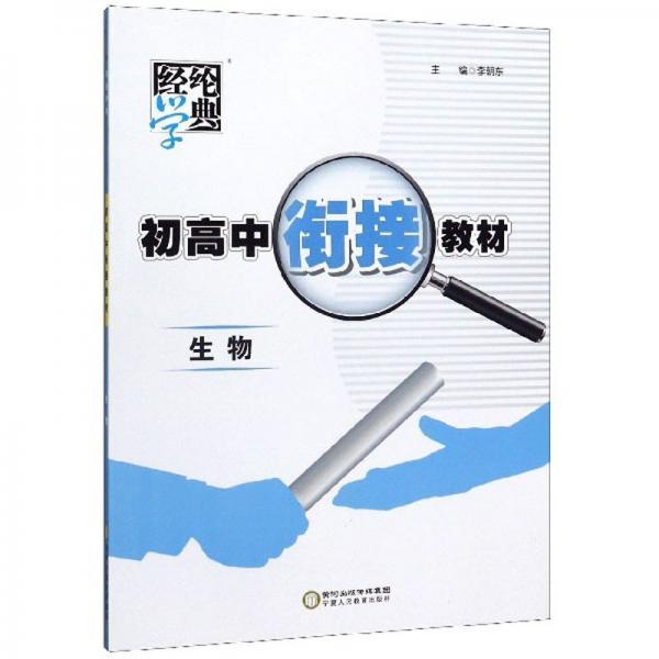 生物/初高中衔接教材