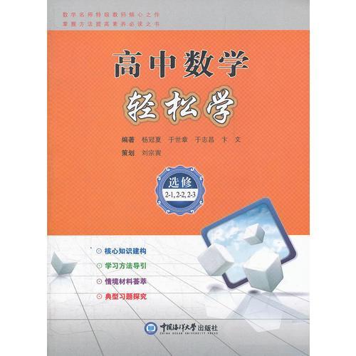 高中数学轻松学(选修2-1,2-2,2-3)