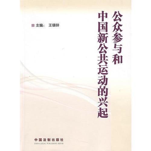 公众参与和中国新公共运动的兴起