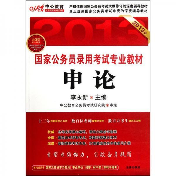 2013年国家公务员录用考试专业教材:申论