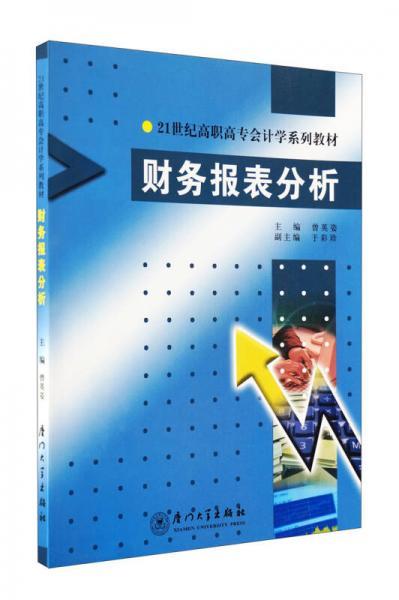 财务报表分析/21世纪高职高专会计学系列教材