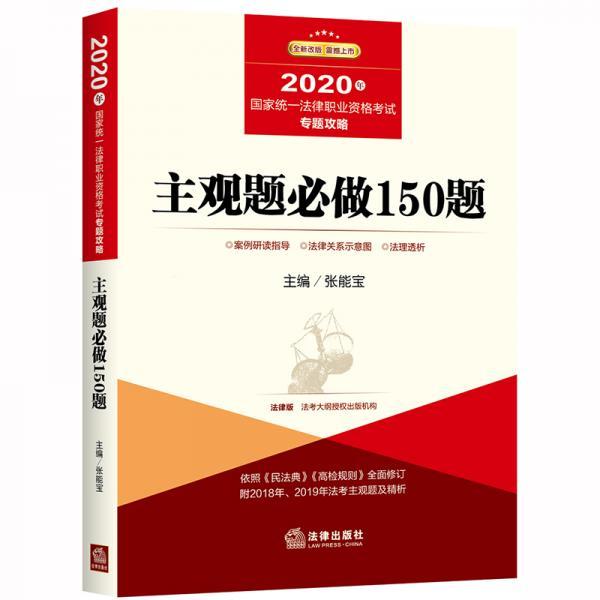 司法考试2020国家统一法律职业资格考试专题攻略:主观题必做150题