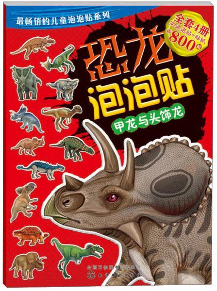 恐龙泡泡贴:甲龙与头饰龙