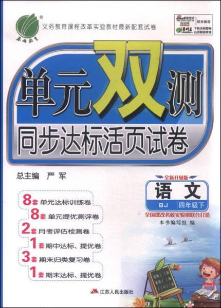 春雨 2016年春 单元双测同步达标活页试卷:四年级语文下(BJ版 全新升级版)