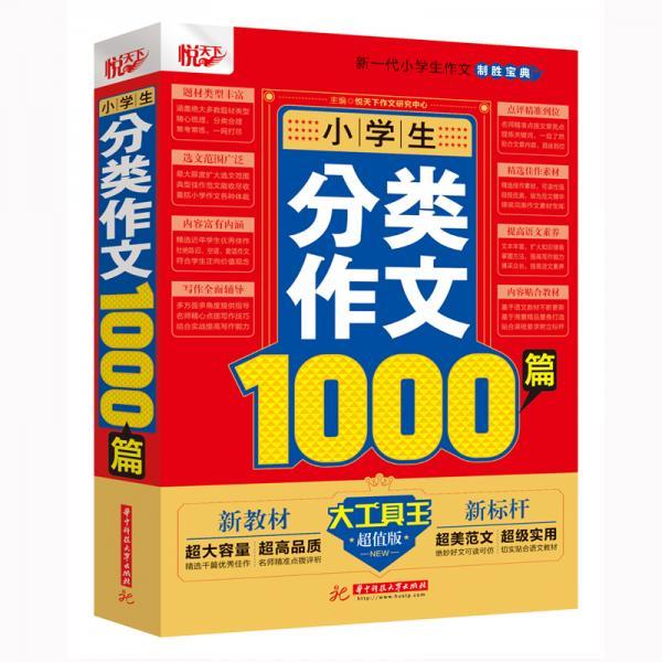 小学生分类作文1000篇