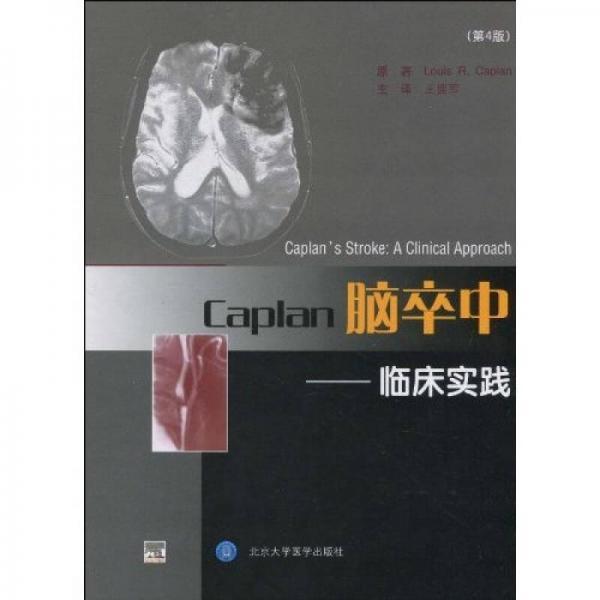 Caplan脑卒中:临床实践(第4版)