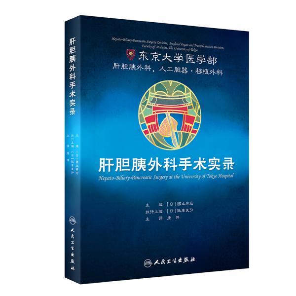 肝胆胰外科手术实录(翻译版)