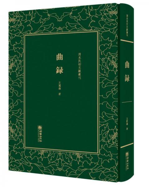 曲录/清末民初文献丛刊