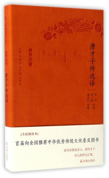 唐才子传选译(珍藏版)/古代文史名著选译丛书