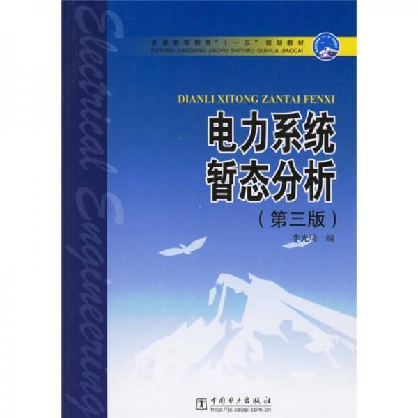 """普通高等教育""""十一五""""规划教材:电力系统暂态分析(第3版)"""