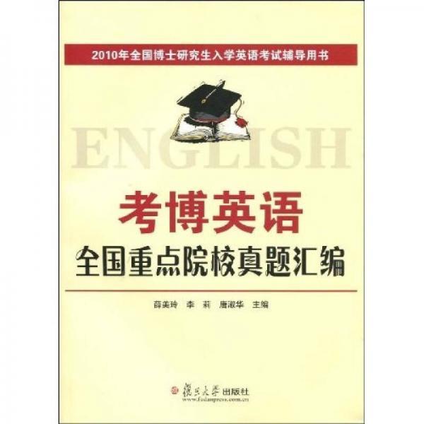 2010年全国博士研究生入学英语考试辅导用书:2010考博英语全国重点院校真题汇编
