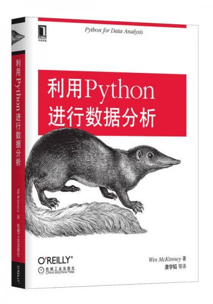 应用Python停止数据分析