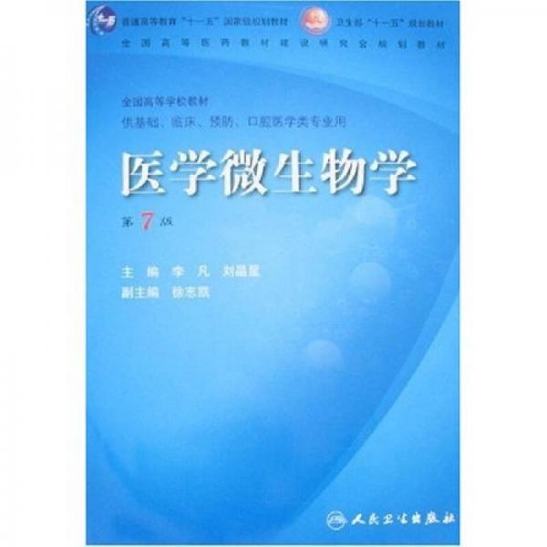 医学微生物学(第7版)