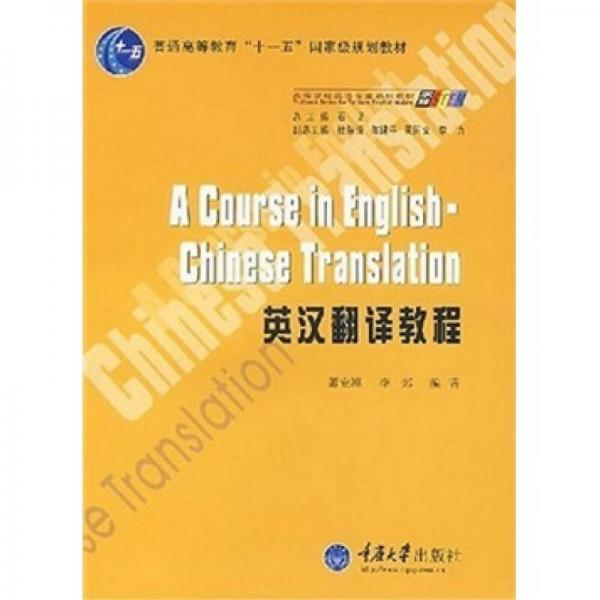 """普通高等教育""""十一五""""国家级规划教材:英汉翻译教程"""