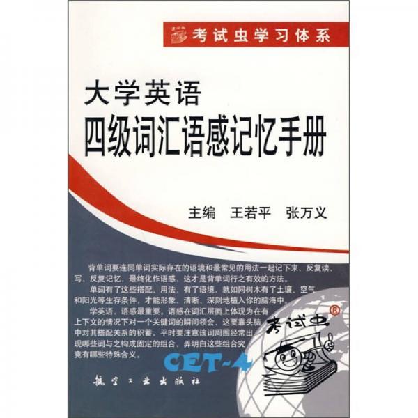 大学英语四级词汇语感记忆手册(CET-4)