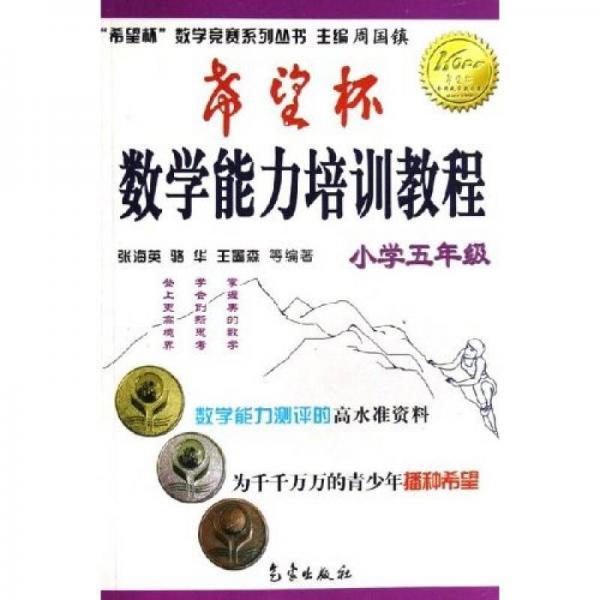 希望杯数学竞赛系列丛书:希望杯数学能力培训教程(小学5年级)