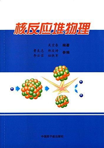 核反应堆物理