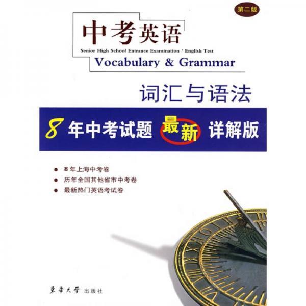 中考英语:词汇与语法8年中考试题最新详解版(第2版)