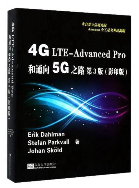 4G LTE-Advanced Pro和通向5G之路(第3版 影印版 英文版)