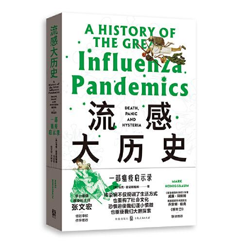 张文宏作序推荐审校 流感大历史:一部瘟疫启示录